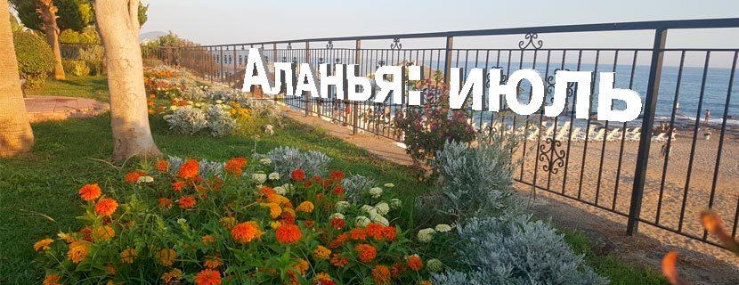 Аланья в Июле