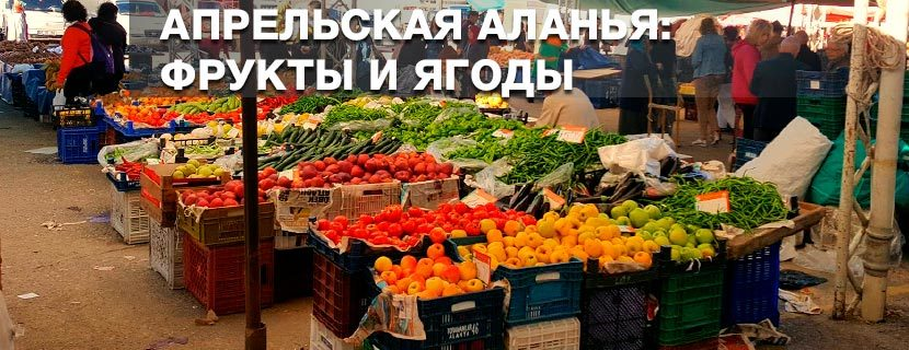 Цены на рынках Аланьи в Апреле