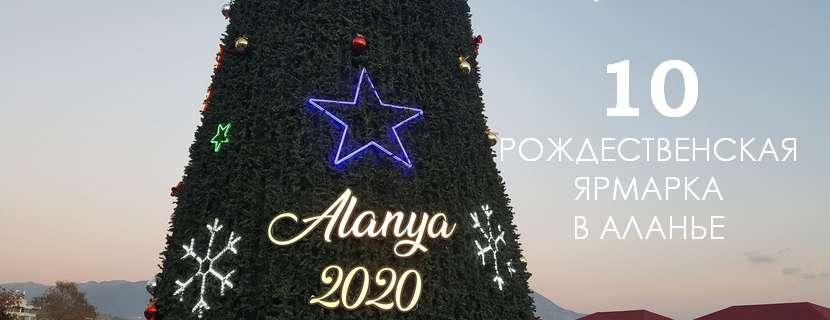 10 рождественская ярмарка в Аланье