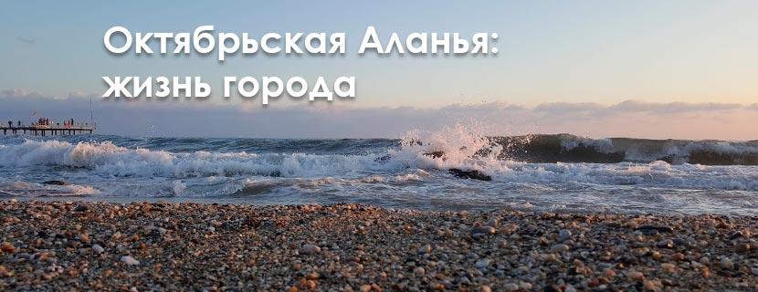 Аланья в октябре погода, пляжи, городские события