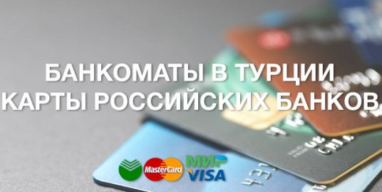 Снятие денег в Турции с карт Российских банков и карты МИР