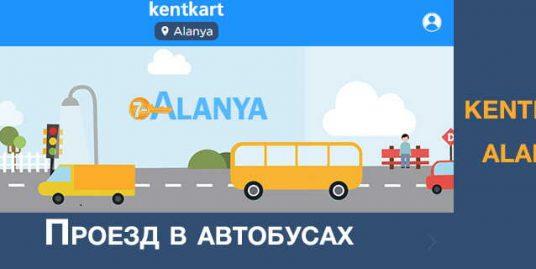 Проезд в автобусах по карте в Аланье