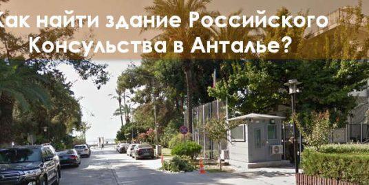 Как самостоятельно добраться до Российского консульства в Анталье
