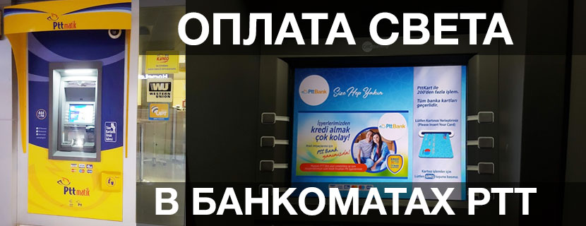 Оплата света в аланье через банкомат PTT
