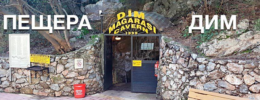 пещера Дим в Аланье - самостоятельная экскурсия