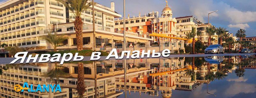 Январь в Аланье - погода, улицы, фотографии, туризм